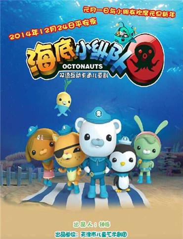 英国双语卡通人物益智冒险儿童剧《海底小纵队》——全新呈现
