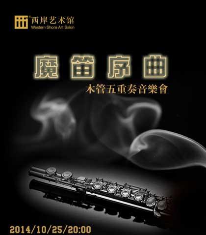 魔笛序曲——木管五重奏音乐会