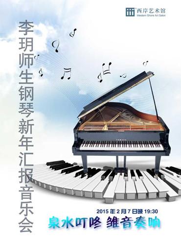 泉水叮咚 雏音奏响——李玥师生钢琴新年汇报音乐会